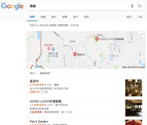 餐廳在哪裡
